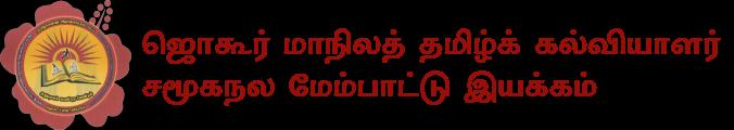 Persatuan Kebajikan Dan Pembangunan Cendekiawan Tamil Negeri Johor